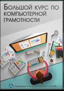 Постер: Компьютерная грамотность для новичка