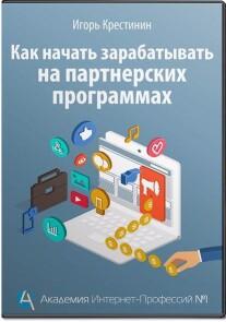 Постер: Как начать зарабатывать на партнерских программах
