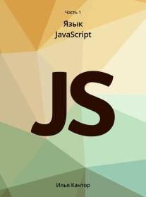 Постер: Современный учебник Javascript