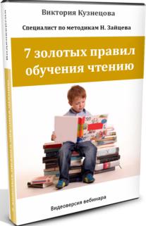 Постер: 7 золотых правил обучения чтению