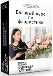 Постер: Базовый курс по флористике