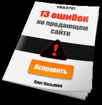 Постер: Бесплатный спец. отчет «13 ошибок на продающем сайте»
