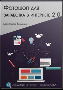 Постер: Фотошоп для заработка в интернете 2.0