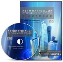 Постер: Автоматизация рутинных операций в AutoCAD 2.0