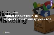 Постер: Digital Маркетинг. 10 эффективных инструментов