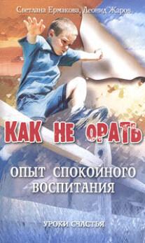 Постер: Книги по воспитанию подростков из серии «Как не орать»