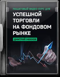 Постер: Успешная торговля на фондовом рынке