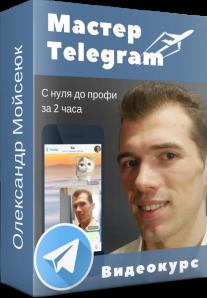 Постер: Мастер Telegram