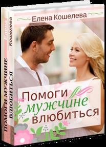 Постер: Помоги мужчине влюбиться