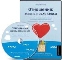 Постер: Отношения: жизнь после секса