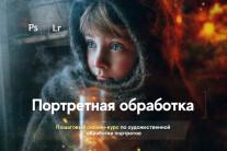 Постер: Портретная обработка