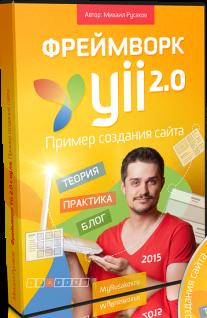 Постер: Фреймворк Yii 2.0 с нуля. Пример создания сайта