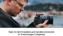 Постер: Фотография для профессионалов от Александра Сляднева