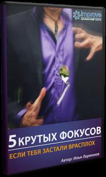 Постер: 5 крутых фокусов