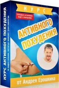 Постер: Активное похудение