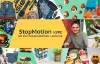 Постер: StopMotion. Обучение анимации
