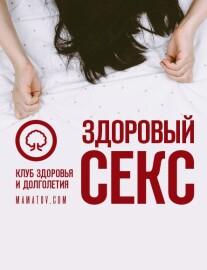 Постер: Здоровый секс