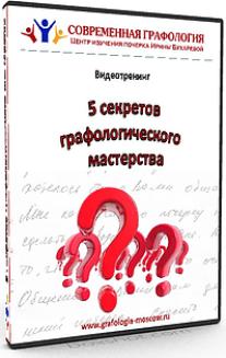 Постер: 5 секретов графологического мастерства