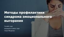 Постер: Методы профилактики синдрома эмоционального выгорания