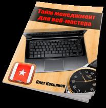 Постер: Тайм менеджмент для веб-мастера