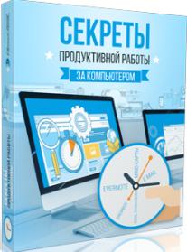 Постер: Секреты продуктивной работы за компьютером