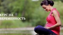 Постер: Как естественно забеременеть если долго не получается