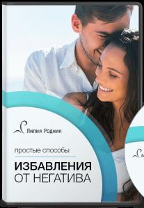 Постер: Простые способы избавления от негатива