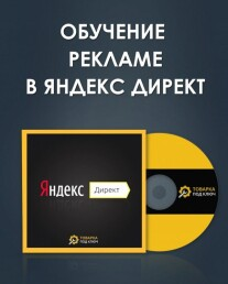 Постер: Обучение рекламе в Яндекс Директ