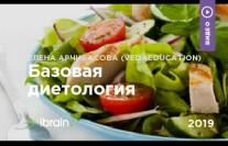 Постер: Базовая диетология