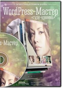 Постер: WordPress-Мастер: от личного блога до премиум-шаблона