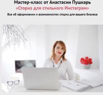 Постер: Сториз для стильного Инстаграм
