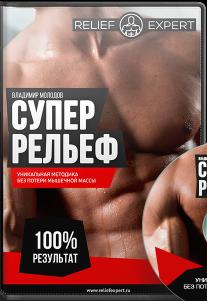 Постер: Супер рельеф