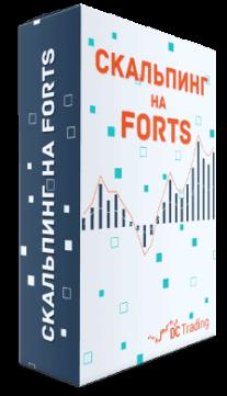 Постер: Секреты скальпинга на FORTS