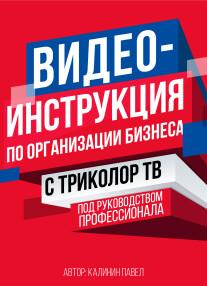 Постер: Ежедневный доход с Триколор ТВ