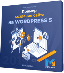 Постер: Пример создания сайта на WordPress 5