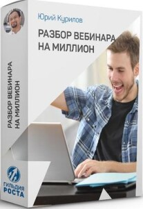 Постер: Разбор вебинара на миллион