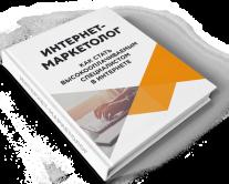 Постер: Профессия: интернет-маркетолог