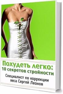 Постер: Похудеть легко: 10 секретов стройности