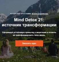 Постер: Mind Detox 21: источник трансформации