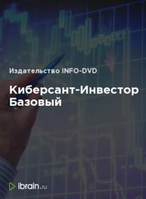 Постер: Киберсант-Инвестор Базовый