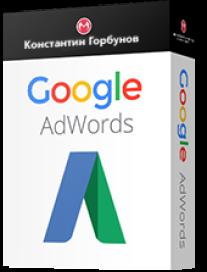 Постер: Настройка рекламы в Google Adwords