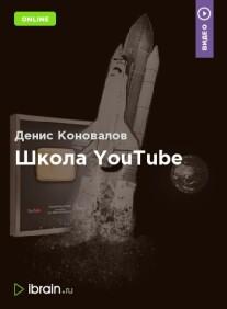 Постер: Школа YouTube