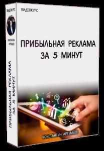 Постер: Прибыльная реклама за 5 минут