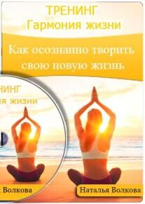 Постер: Гармония жизни