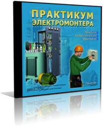 Постер: Практикум электромонтера