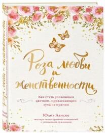 Постер: Роза любви и женственности. Как стать роскошным цветком, привлекающим лучших мужчин