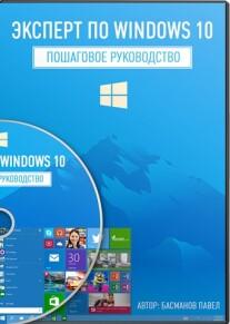 Постер: Эксперт по Windows 10