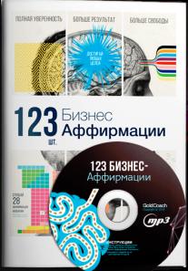 Постер: 123 Бизнес-аффирмации