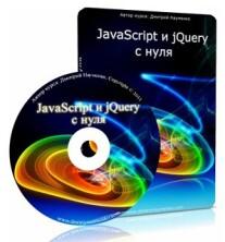 Постер: JavaScript и jQuery с нуля