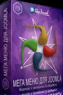 Постер: Мега меню для Joomla